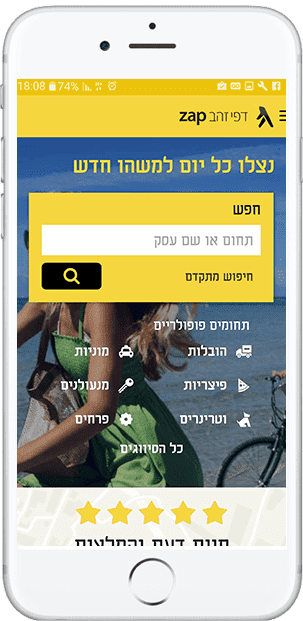 Zap Golden Pages application